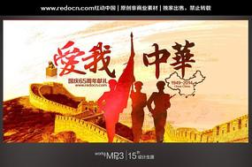 爱我中华国庆65周年海报