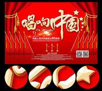 唱响中国国庆节晚会背景
