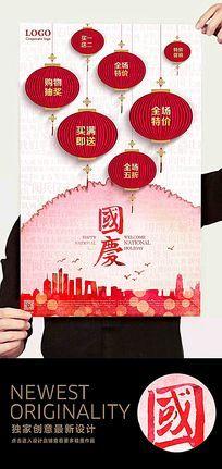 大红灯笼国庆节促销创意海报