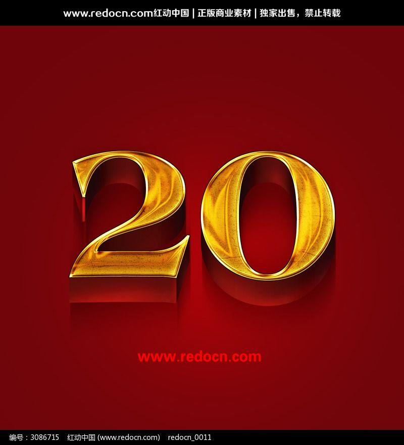 二十数字节日字体设计图片