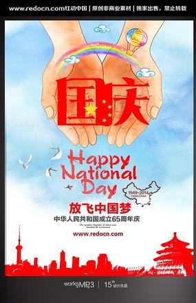 放飞中国梦国庆宣传海报 PSD