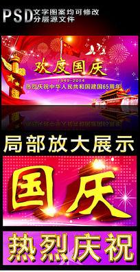 国庆65周年晚会背景设计