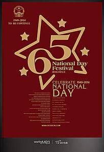 国庆65周年宣传海报 PSD