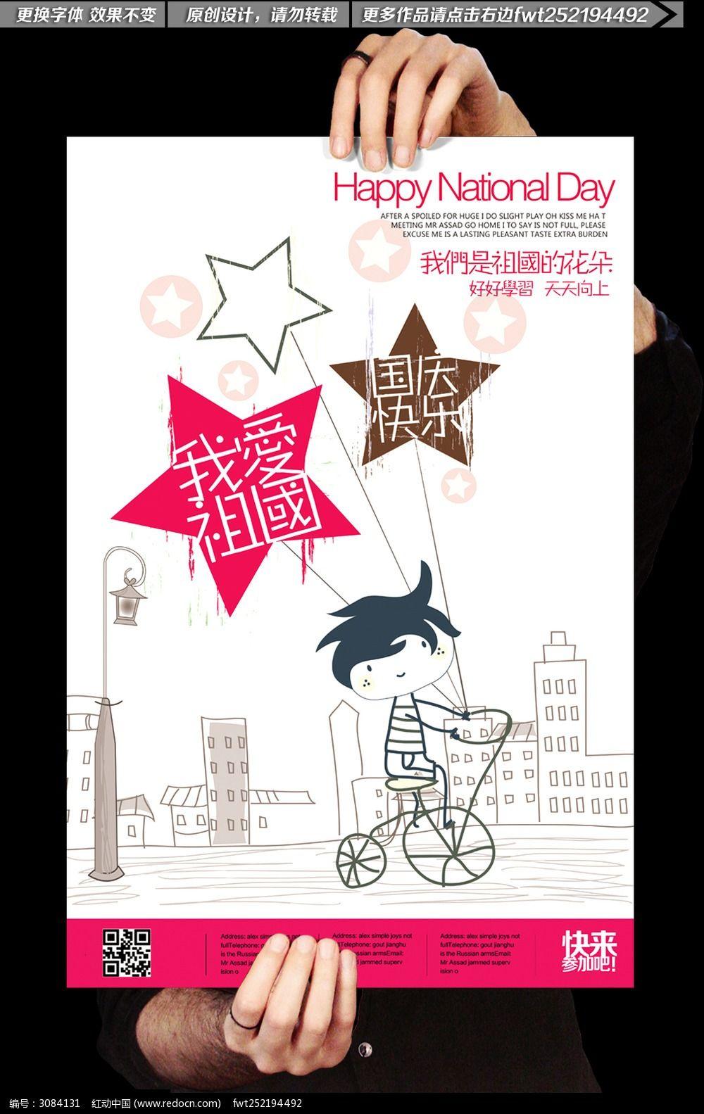 国庆节幼儿园宣传海报设计