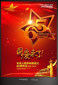 国庆来了65周年庆典海报