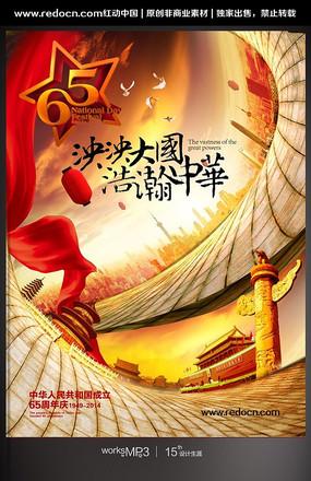 浩瀚中华十一国庆宣传海报