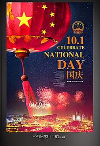 红灯笼国庆创意海报