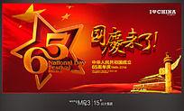 欢度国庆65周年庆典海报