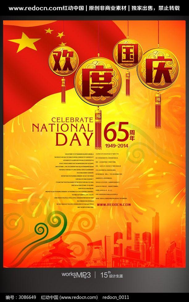 65周年庆典 五星红旗 繁华城市 国庆促销海报 举国同庆 宣传海报 活
