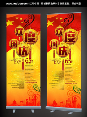 欢度国庆宣传展架