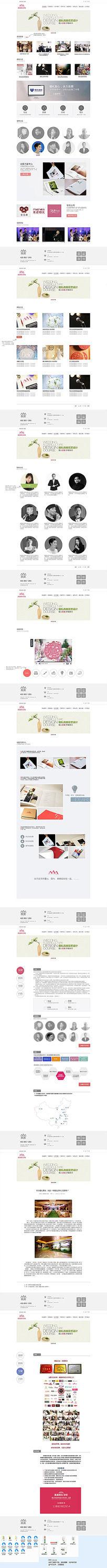 婚庆培训网站UI+html+psd PSD