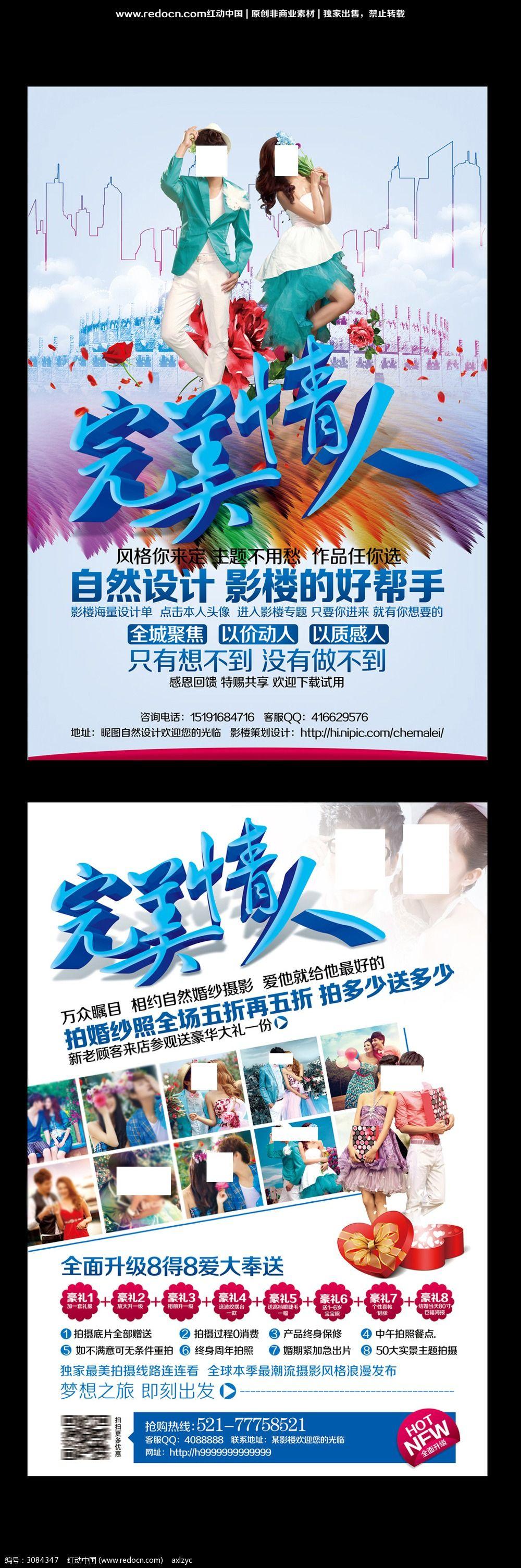 婚纱影楼国庆节活动宣传单