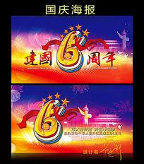建国65周年国庆背景设计