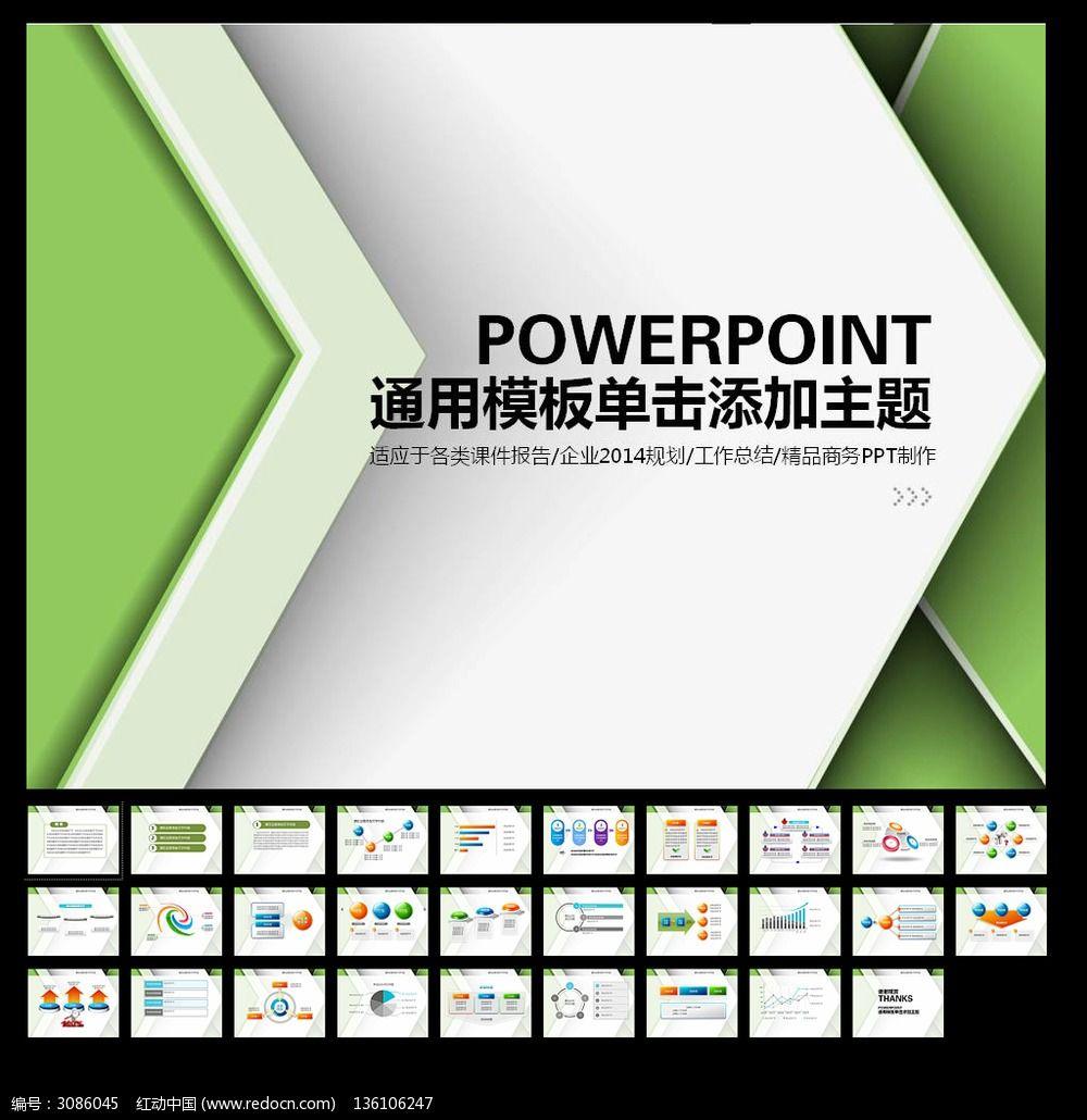 10款 绿色科技动态PPT模版