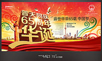 普天同庆国庆65周年海报背景