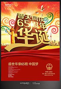 普天同庆国庆宣传海报