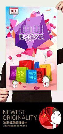 商场国庆购物狂欢节海报