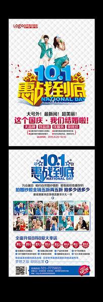 十一国庆节婚纱照宣传单