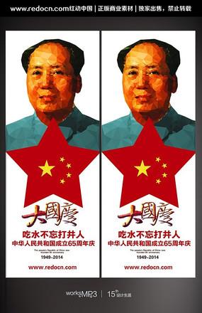十一国庆毛主席头像宣传展架