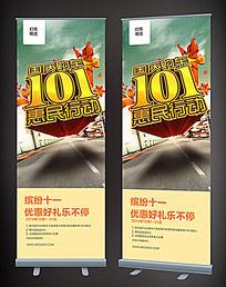 十一国庆汽车促销展架