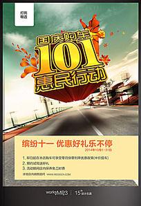 十一国庆汽车优惠海报