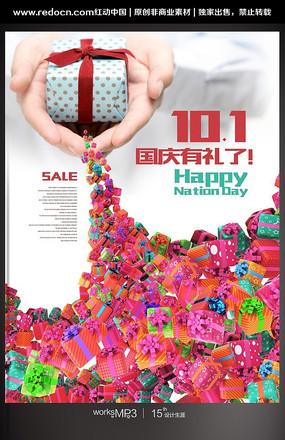 十一国庆有礼促销海报