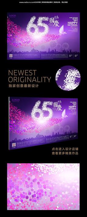 水彩风65周年国庆海报设计