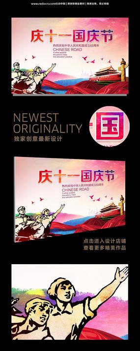 水彩中国风国庆节宣传海报设计 PSD