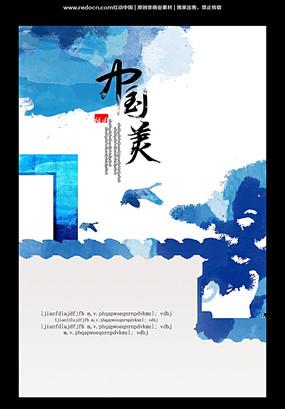 水墨中式高档地产海报