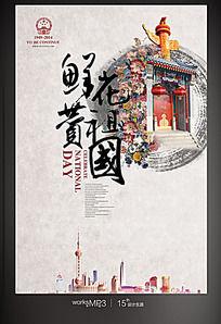 鲜花贊祖国宣传海报设计