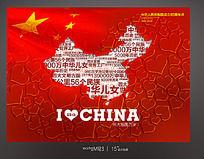 中国地图国庆创意海报