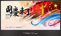 中国水彩风国庆背景设计
