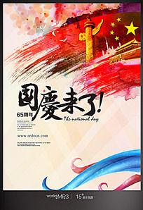 中国水彩风国庆宣传海报
