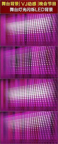 紫色动感灯光LED背景视频