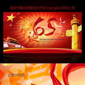 祖国华诞65周年庆典海报背景