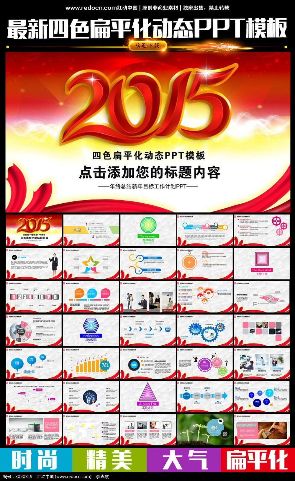 2015年工作总结新年计划ppt模板