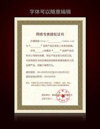 传统花纹边框企业授权证书