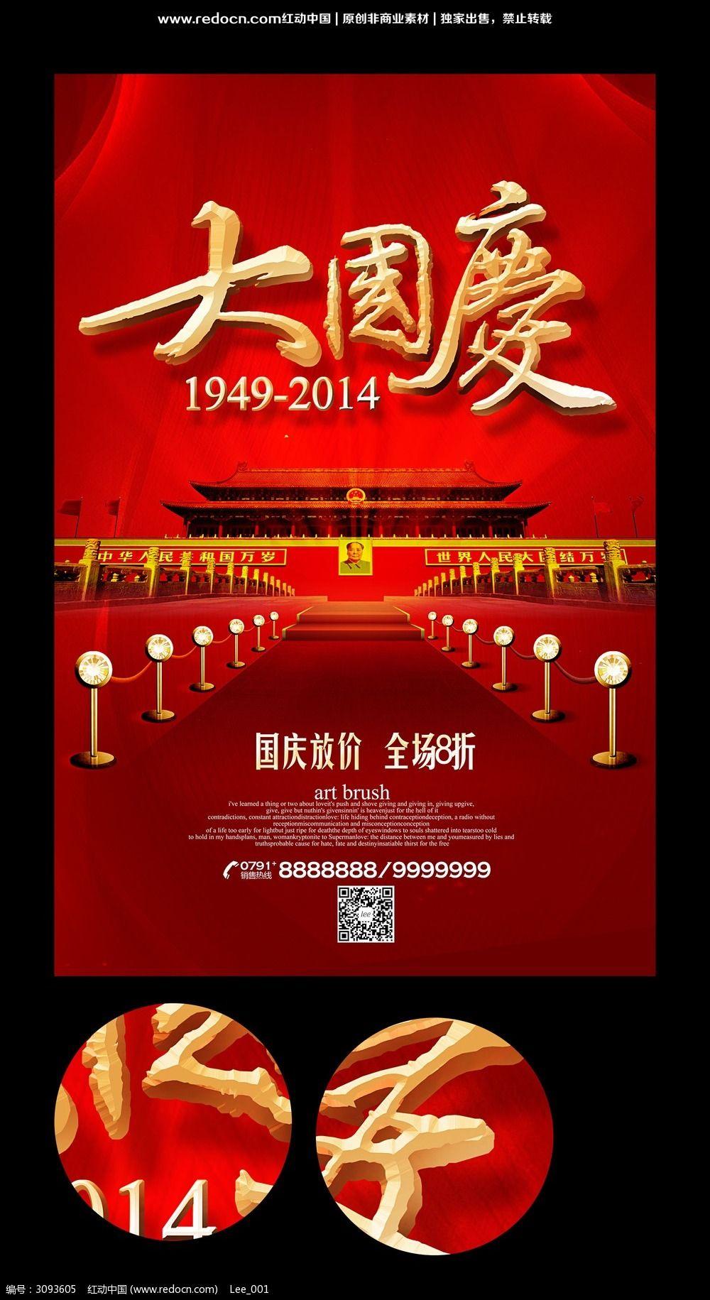 十一国庆节_原创设计稿 节日素材 十一国庆节 大国庆节地产宣传海报  请您分享