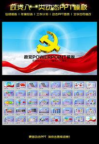 党委党政党建党的生日七一PPT模版