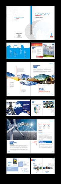 电力宣传册设计
