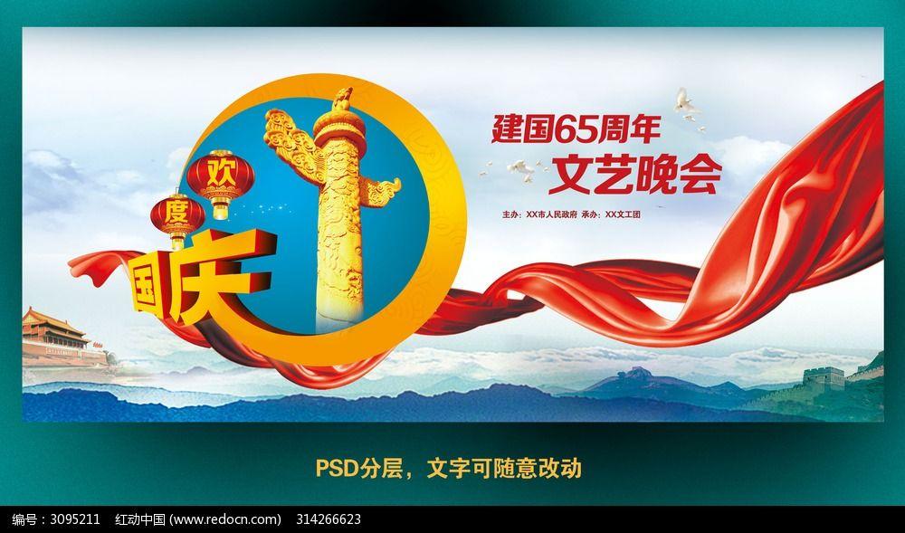 国庆建国65周年文艺晚会背景