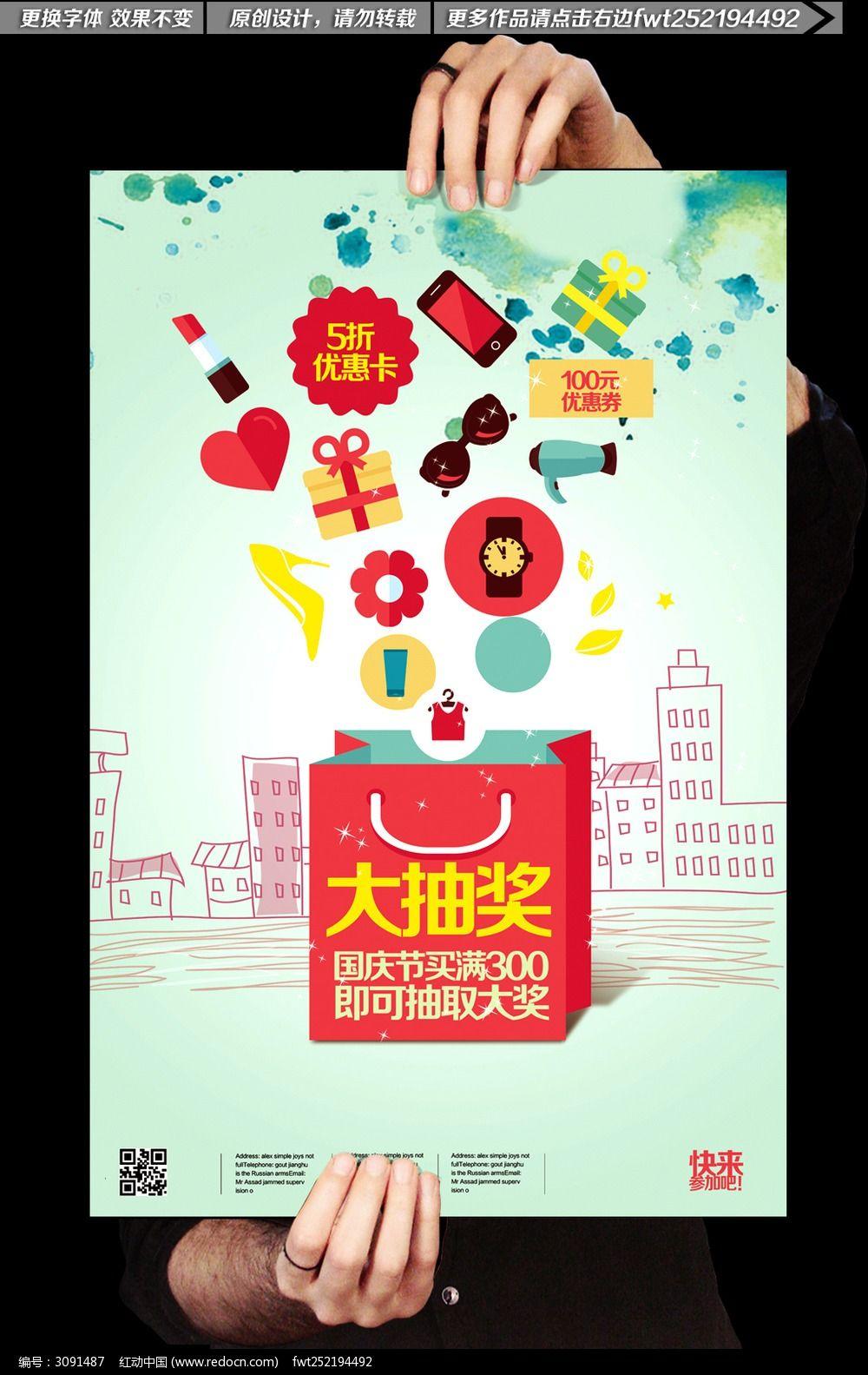 国庆节抽奖手绘创意海报图片
