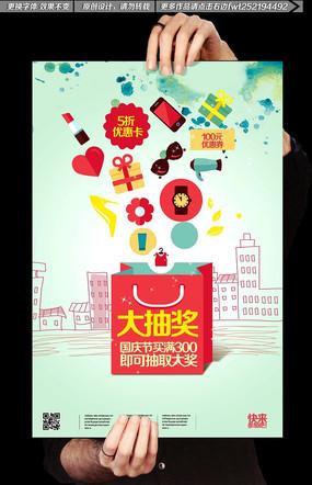 国庆节抽奖手绘创意海报