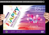 国庆节创意版式海报