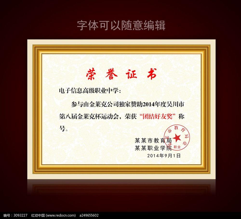 业授权书 授权证书 经销证书 销售合同书 荣誉证书 授权书模板 证书模