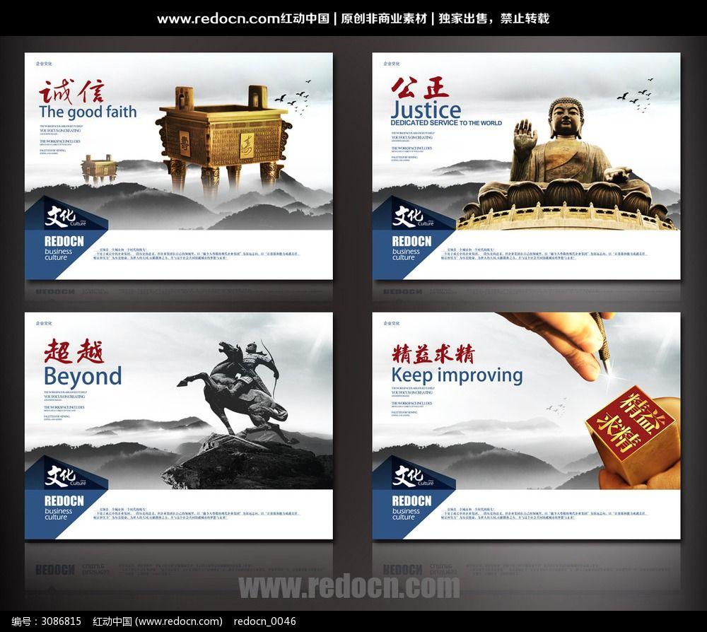 科技企业文化宣传展板设计模板下载(编号:3086815)