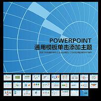 蓝色科技企业精品商务PPT模版