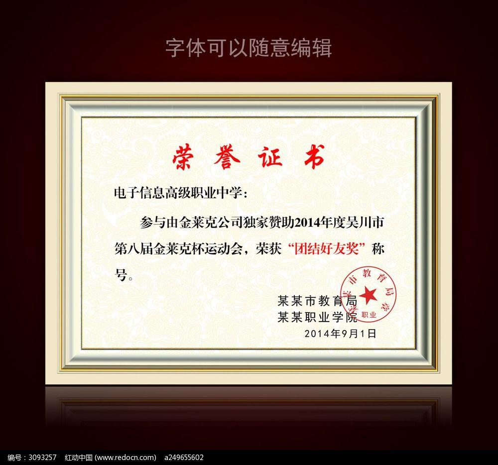 欧式边框荣誉证书设计模板下载(编号:3093257)