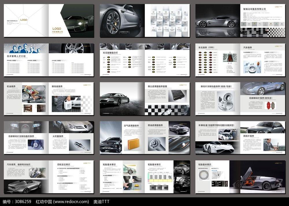 原创设计稿 画册设计/书籍/菜谱 企业画册|宣传画册 汽车服务宣传画册图片