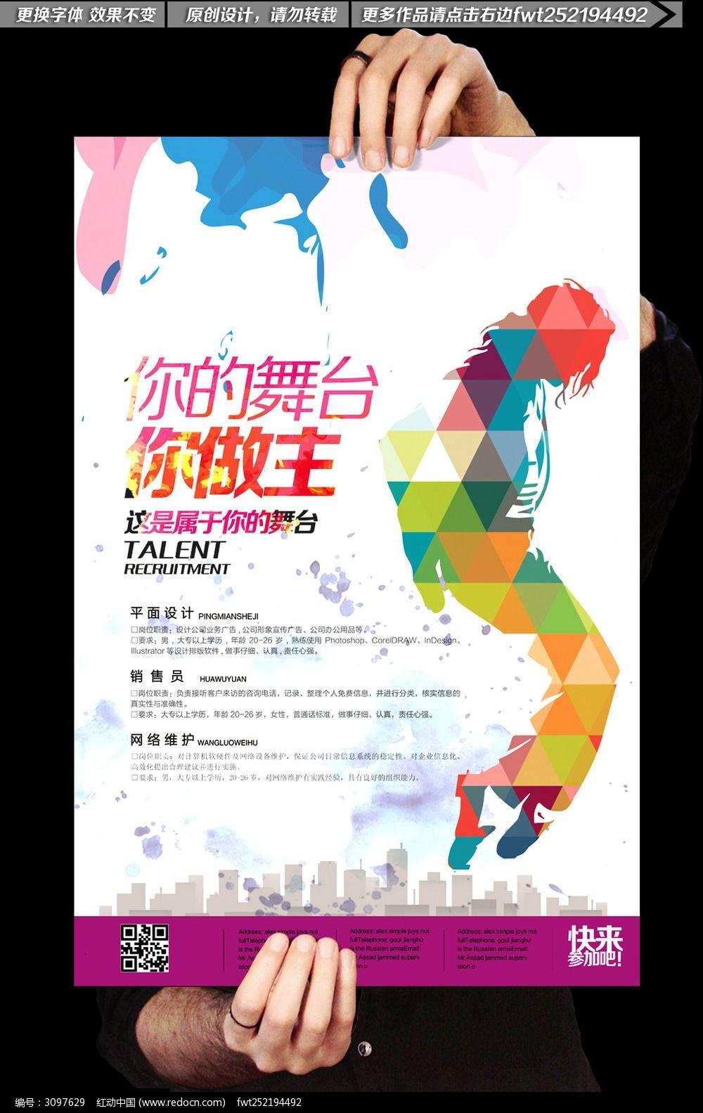 原创设计稿 海报设计/宣传单/广告牌 海报设计 青年舞蹈大赛宣传海报